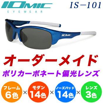 IOMIC(イオミック)【オーダーメイド】サングラスポリカーボネート偏光レンズIS−101