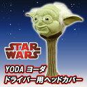 STARWARS(スターウォーズ)ぬいぐるみヘッドカバードライバー用(460cc)YODA(ヨーダ)【あす楽対応】