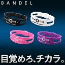 BANDEL(バンデル)ブレスレット レギュラーサイズ