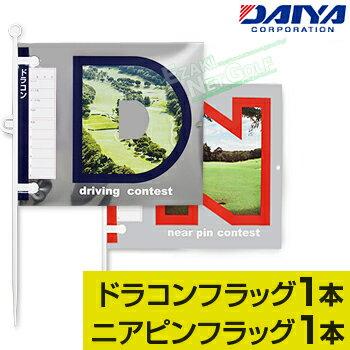 ダイヤコーポレーションニアピン・ドラコンフラッグ421(2本入)「GF−421」【あす楽対応】