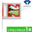 ダイヤゴルフ日本正規品 ニアピンフラッグ429(1本入)「GF−429」【あす楽対応】