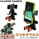 ダイヤゴルフ日本正規品 SMAPHO ZAURUS(スマホザウルス)AS−473「ゴルフ練習用品」【あす楽対応】