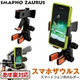 DAIYA GOLF(ダイヤゴルフ)日本正規品 SMAPHO ZAURUS(スマホザウルス) 「AS-473」 「ゴルフ練習用品」 【あす楽対応】