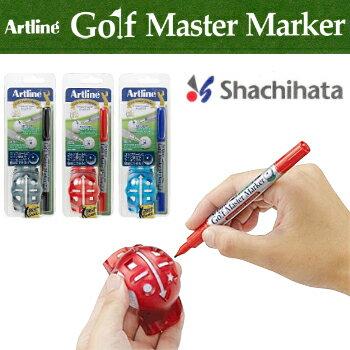 【マークやラインが簡単に書ける】Shachihata(シャチハタ)アートライン ゴルフマスターマーカー(台座×1、ペン×1本)【あす楽対応】