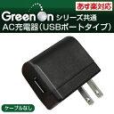 GreenOn(グリーンオン)シリーズ共通AC充電器(USBポートタイプ)ケーブルなし【あす楽対応】