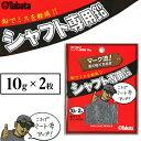 Tabata(タバタ)シャフト専用鉛10g×2枚入り「GV−0627」【あす楽対応】