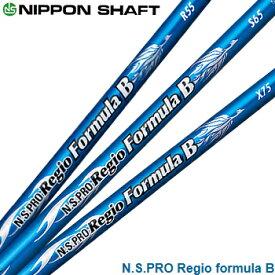 NIPPON SHAFT(日本シャフト) N.S.PRO Regio formula B (レジオ フォーミュラビー) カーボンシャフト 「ドライバー用」 【あす楽対応】