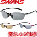 SWANS(スワンズ)日本正規品Airless−Leaf(エアレスリーフ)偏光レンズサングラス