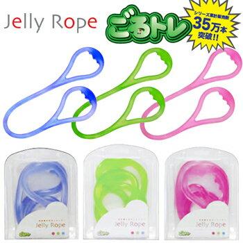 ごるトレJelly Rope(ジェリーロープ)「GT−1402」ゴルフ練習器 【あす楽対応】