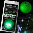 光るゴルフボールライトアップゴルフボール1球入り(グリーン)
