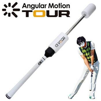 横田英治プロ監修!素振りギアAngularMotionTOUR(アンギュラーモーションツアー)通称:E−スウィング「ゴルフ練習用品」【あす楽対応】