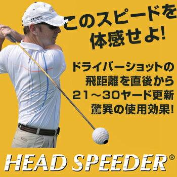 M.I.T.Incゴルフ練習器HEADSPEEDER(ヘッドスピーダー)【あす楽対応】