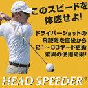 M.I.T.Incゴルフ練習器HEAD SPEEDER(ヘッドスピーダー)【あす楽対応】