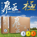 WORKS GOLF日本正規品飛匠(ひしょう)BRONZE LABEL極ゴルフボール(12個入)【あす楽対応】