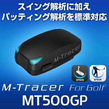 【【最大5140円OFFクーポン】】EPSON(エプソン)パッティング解析+スイング解析M−Tracer For Golf(エムトレーサー)「MT500GP」【あす楽対応】