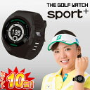2015モデルGreenOn(グリーンオン)THE GOLF WATCH sport+ザ・ゴルフウォッチ〔スポルトプラス〕「GPS距離測定器…