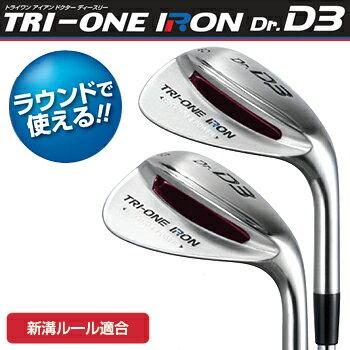 2015新製品ロイヤルコレクションゴルフ練習器TRI−ONEIRONDr.D3(トライワンアイアンドクターディースリー)「ゴルフ練習用品」