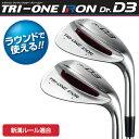 ロイヤルコレクション日本正規品ゴルフ練習器TRI−ONE IRON Dr.D3(トライワンアイアンドクターディースリー)「ゴルフ練習用品」【あす楽対応】