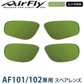 【【最大3300円OFFクーポン】】【レンズのみ】ZYGOSPEC(ジゴスペック) AirFly(エアフライ) スポーツサングラス AF-101/102専用スペアレンズ GOLF GREEN 「AF-101/102 ゴルフグリーン」