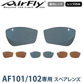 【【最大3300円OFFクーポン】】【レンズのみ】ZYGOSPEC(ジゴスペック) AirFly(エアフライ) スポーツサングラス AF-101/102専用スペアレンズ 「AF-101/102 偏光レンズ」