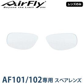 【【最大3300円OFFクーポン】】【レンズのみ】ZYGOSPEC(ジゴスペック) AirFly(エアフライ) スポーツサングラス AF-101/102専用スペアレンズ SMOKE CLEAR 「AF-102-6 スモーククリアー」