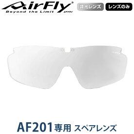【【最大3300円OFFクーポン】】【レンズのみ】ZYGOSPEC(ジゴスペック) AirFly(エアフライ) スポーツサングラス AF-201専用スペアレンズ 「AF-201-TG 調光グレー」