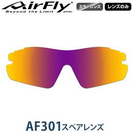 【レンズのみ】ZYGOSPEC(ジゴスペック) AirFly(エアフライ) スポーツサングラス AF-301/302専用スペアレンズ 「AF-301-3 パープルゴールドミラー」