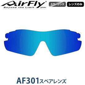 【レンズのみ】ZYGOSPEC(ジゴスペック) AirFly(エアフライ) スポーツサングラス AF-301/302専用スペアレンズ BLUE MIRROR 「AF-301-4 ブルーミラー」