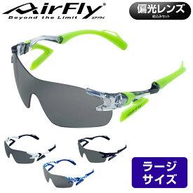 【【最大3300円OFFクーポン】】ZYGOSPEC(ジゴスペック) AirFly(エアフライ) ノーズパッドレススポーツサングラス 「AF-301L(ラージサイズ) 偏光レンズ 組込みセット」