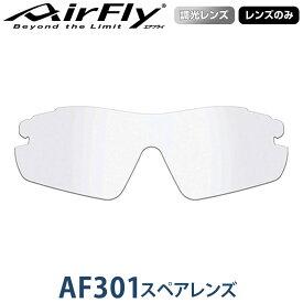 【【最大3300円OFFクーポン】】【レンズのみ】ZYGOSPEC(ジゴスペック) AirFly(エアフライ) スポーツサングラス AF-301/302専用スペアレンズ 「AF-301-TG(ノーマルサイズ) 調光グレー」