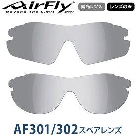 【【最大3300円OFFクーポン】】【レンズのみ】ZYGOSPEC(ジゴスペック) AirFly(エアフライ) スポーツサングラス AF-301/302専用スペアレンズ「AF-301/302-HG(ノーマルサイズ) 偏光レンズ」