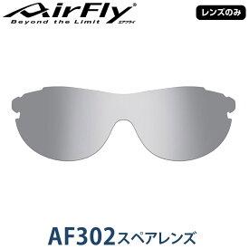 【【最大3300円OFFクーポン】】【レンズのみ】ZYGOSPEC(ジゴスペック) AirFly(エアフライ) スポーツサングラス AF-301/302専用スペアレンズ LIGHT SMOKE 「AF-302-1 ライトスモーク」
