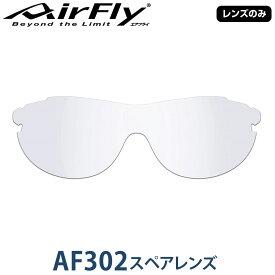 【【最大3300円OFFクーポン】】【レンズのみ】ZYGOSPEC(ジゴスペック) AirFly(エアフライ) スポーツサングラス AF-301/302専用スペアレンズ SMOKE CLEAR 「AF-302-4 スモーククリアー」