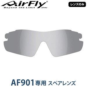 【レンズのみ】ZYGOSPEC(ジゴスペック) AirFly(エアフライ) スポーツサングラス AF-901専用スペアレンズ キッズ用サイズ LIGHT SMOKE 「AF-901-2 ライトスモーク」