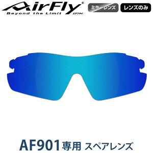 【レンズのみ】ZYGOSPEC(ジゴスペック) AirFly(エアフライ) スポーツサングラス AF-901専用スペアレンズ キッズ用サイズ BLUE MIRROR 「AF-901-3 ブルーミラー」