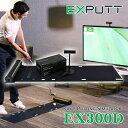 GPRO日本正規品 家庭用スクリーンパッティングシミュレーター EXPUTT(イーエックスパット) 「EX300D」 「ゴルフパター…