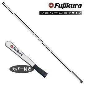 Fujikura(フジクラ) VENTUSデザイン アライメントスティック2本+専用カバー 「ゴルフスイング練習用品」 【あす楽対応】