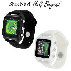 ShotNavi(ショットナビ)日本正規品 HuG Beyond (ハグビヨンド) 「みちびきL1S対応腕時計型GPS搭載距離測定器」 【あす楽対応】