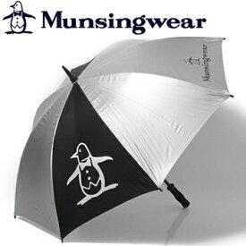 Munsingwear (マンシングウエア) UVアンブレラ 全天候傘 晴雨兼用日傘 MQ6013 【あす楽対応】