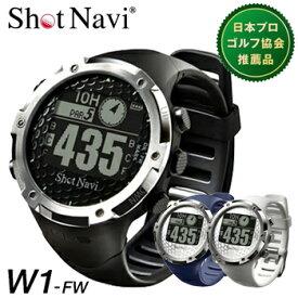 【【最大3000円OFFクーポン】】フェアウェイナビ機能搭載腕時計型GPS測定ナビゲーションShotNavi W1−FW(ショットナビ ダブルワンフェアウェイ)【あす楽対応】