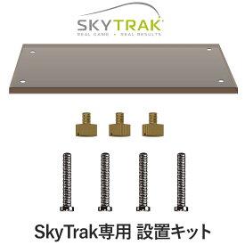 GPRO日本正規品 SKY TRAK(スカイトラック)専用 設置キット 「プレート×1、プレート用ネジ×4、本体用ネジ×3」 (スカイトラックオプション)