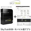 GPRO日本正規品SKYTRAK(スカイトラック)ゴルフ弾道測定機モバイル版右打ち・左打ち両対応(スカイトラック本体+モバイル版アプリ付属)【あす楽対応】
