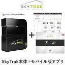 GPRO日本正規品 SKY TRAK(スカイトラック) ゴルフ弾道測定機 モバイル版 右打ち・左打ち両対応 (スカイトラック本体+…