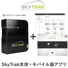 GPRO日本正規品 SKY TRAK(スカイトラック) ゴルフ弾道測定機 モバイル版 右打ち・左打ち両対応 (スカイトラック本体+モバイル版アプリ付属) 【あす楽対応】