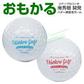 THINKROGOLF(シンクロゴルフ)パター専用練習ボール「おもかる」重い&軽いボールの2球入「TRG-301」【あす楽対応】