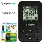 YUPITERU(ユピテル) ゴルフナビ YGN4200 「みちびき対応GPS距離測定器」 【あす楽対応】