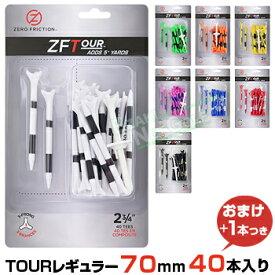 ZERO FRICTION TEE(ゼロフリクション日本正規品) ZF TOURティー レギュラー2.75インチ(70mm) 「40本入り+Lockn Driveティー1本」 【あす楽対応】