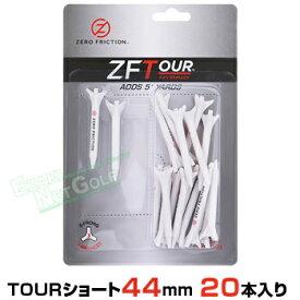 ZERO FRICTION(ゼロフリクション日本正規品) ZF TOURティー ショート1.75インチ(44mm) 「20本入り」 【あす楽対応】