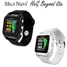 ShotNavi(ショットナビ)日本正規品 HuG Beyond Lite (ハグビヨンドライト) 「みちびきL1S対応腕時計型GPS搭載距離測定器」 【あす楽対応】