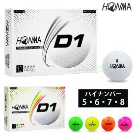 HONMA GOLF(本間ゴルフ)日本正規品 ホンマ D1 ゴルフボール1ダース(12個入) 2020モデル 「ハイナンバー(5、6、7、8) BT2001H」 【あす楽対応】